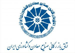 Chamber of Commerce of The Islamic