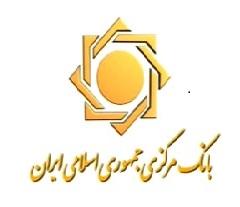 General Bank of The Islamic Republic